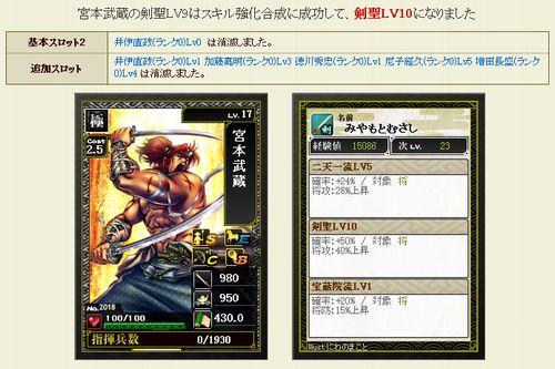 kensei10w1.jpg