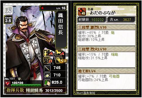 tnobunaga.jpg