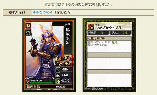 wakigou4.jpg