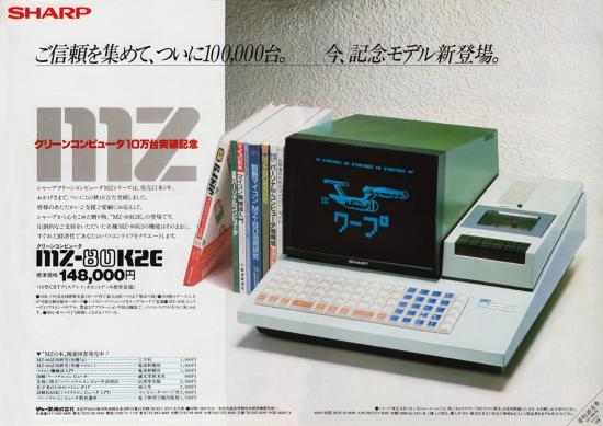 MZ-80K2E