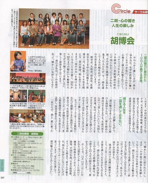 岐阜「咲楽」11月号 227ページ