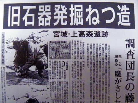 <b>旧石器捏造</b>は終わった<b>事件</b>か - 旧聞since2009
