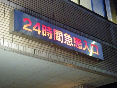 旧聞に属する話2011-X病院