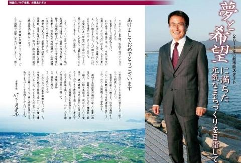 旧聞に属する話2011-古賀市長