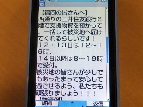旧聞に属する話2011-メール