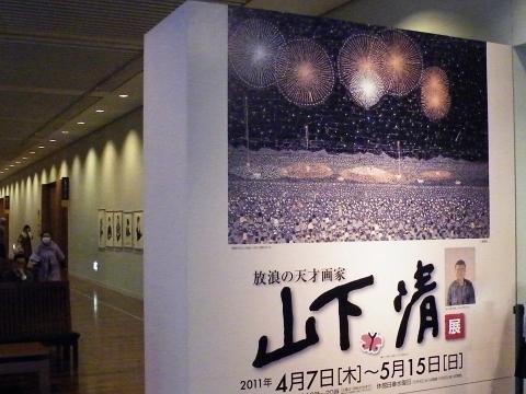 旧聞に属する話2011-山下清展