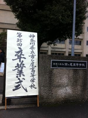市ヶ尾高校卒業式