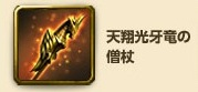 黄金アバター杖