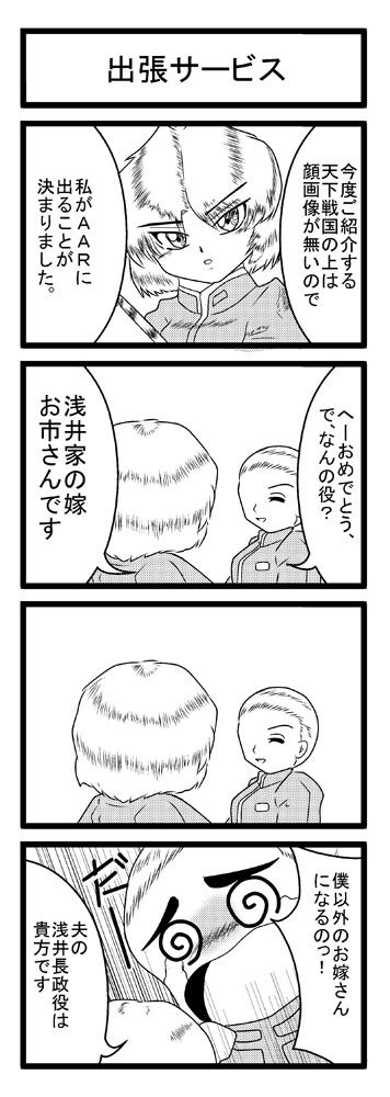 GOGOカミュさん!0029