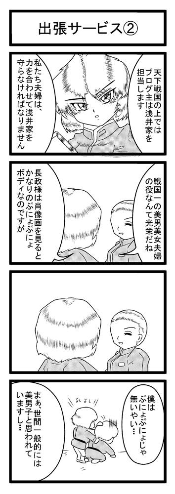 GOGOカミュさん!0030