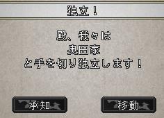 天下戦国の上04-04