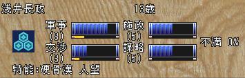 天下戦国の上05-03
