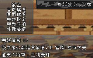 天下戦国の上05-02