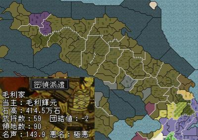 天下戦国の上11-10