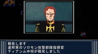 ギレンの野望ドズル編2-01