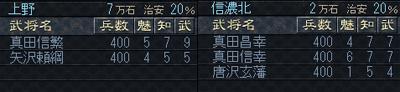 戦の国154-04