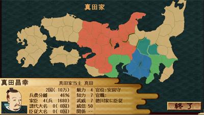 戦の国154-01