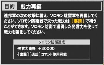 ギレンの野望ドズル編5-04