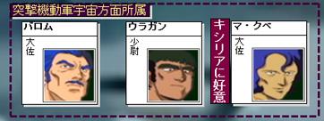 突撃機動軍05