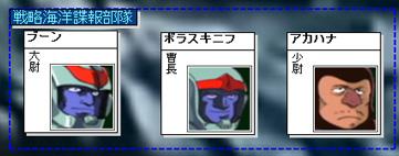 突撃機動軍04