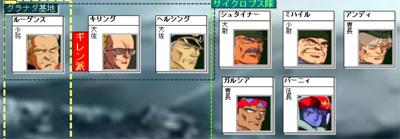 突撃機動軍01