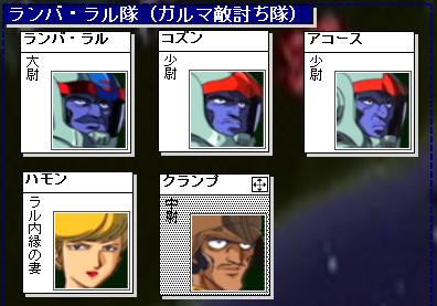 新ギレンの野望宇宙攻撃軍03