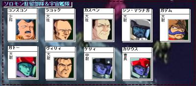 新ギレンの野望宇宙攻撃軍01
