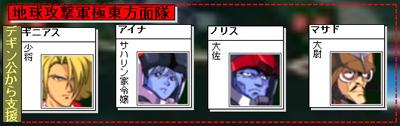 ジオン地球攻撃軍03