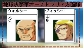 ジオン地球攻撃軍04
