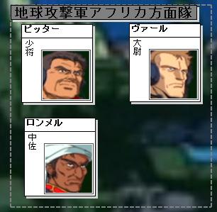 ジオン地球攻撃軍02