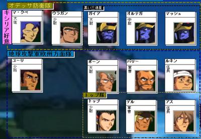 ジオン地球攻撃軍01