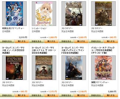 通販ゲーム20120323-2