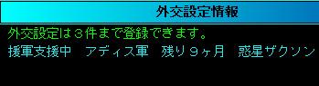 雷神AAR3-060