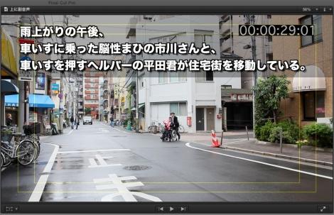 アイパートナー字幕