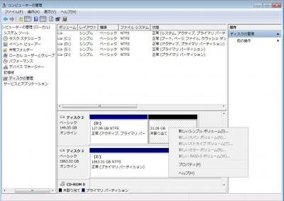 HDD_tuika.jpg