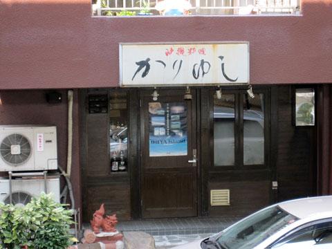 かりゆし(羽田)