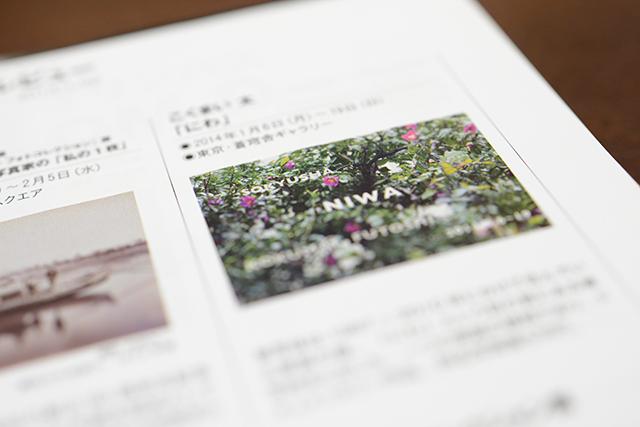 20131222_nihonkamera_keisai.jpg