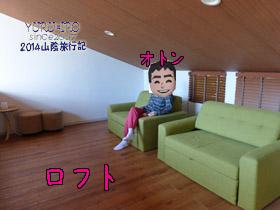 yuruiro20141107_i007