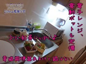 yuruiro20141107_i009