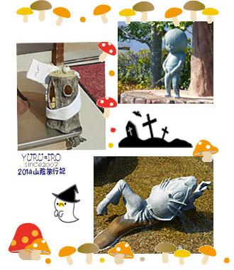 yuruiro20141130_i001