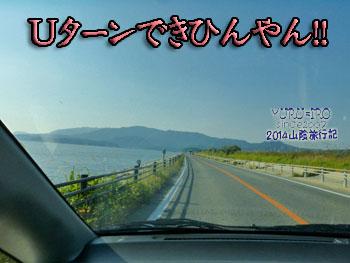 yuruiro20141130_i005