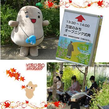 yuruiro20141004_i002