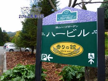 yuruiro20141031_i002