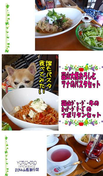 yuruiro20141031_i008