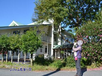 yuruiro20141107_i003