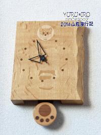 yuruiro20141107_i011