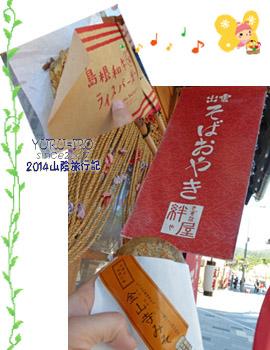yuruiro20141114_i005