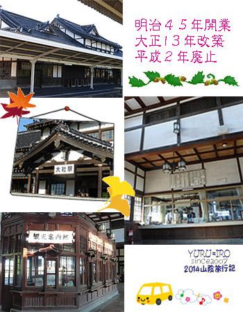 yuruiro20141119_i002