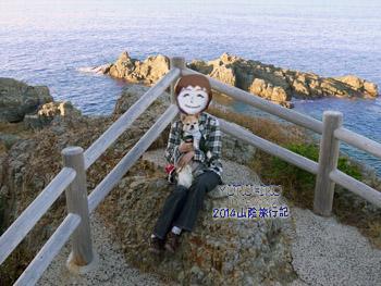 yuruiro20141119_i005