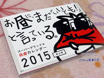 yuruiro20141119_i009